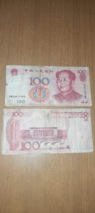 100YUAN BANK NOTE - Banknotes on Aster Vender